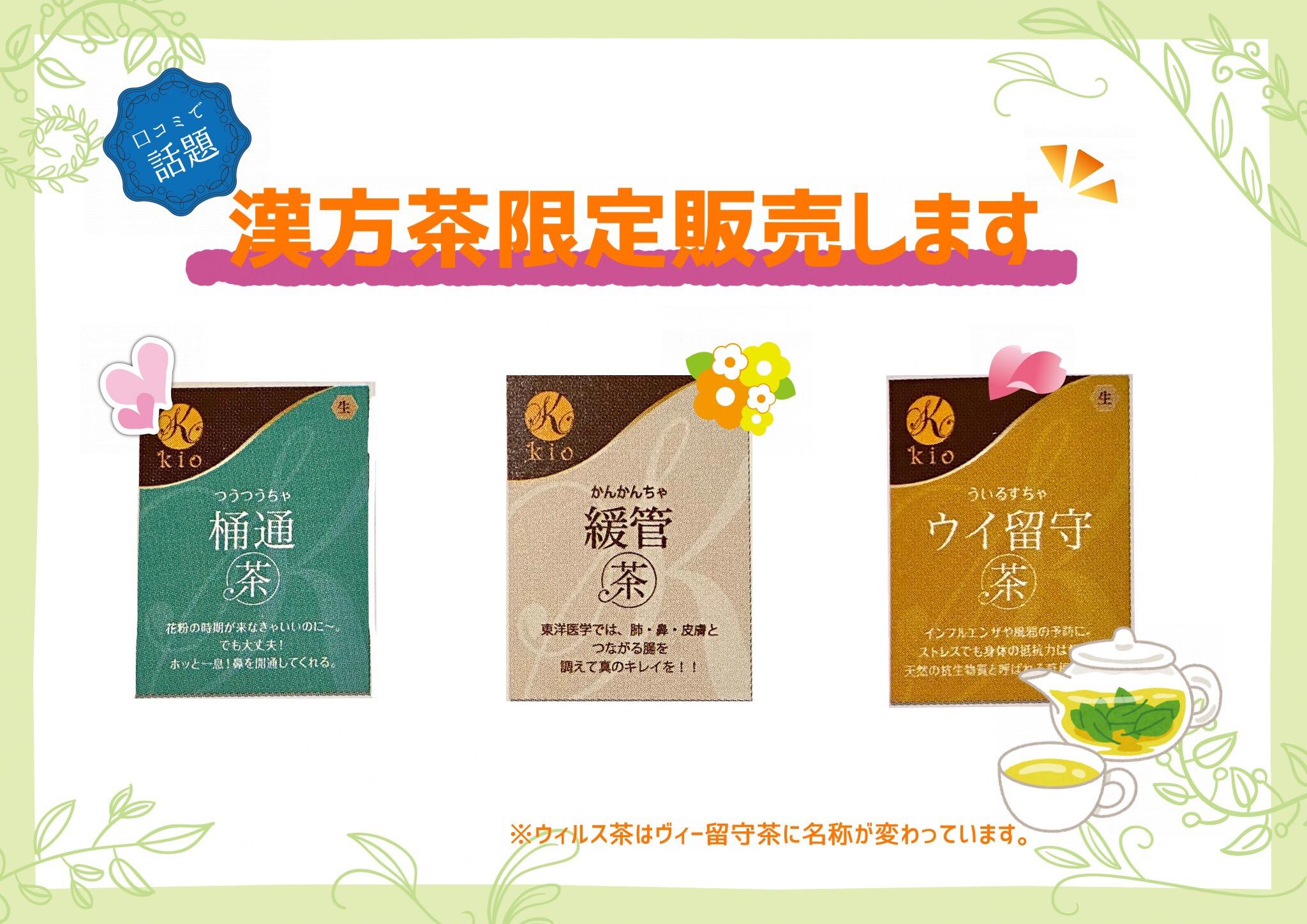 漢方茶販売